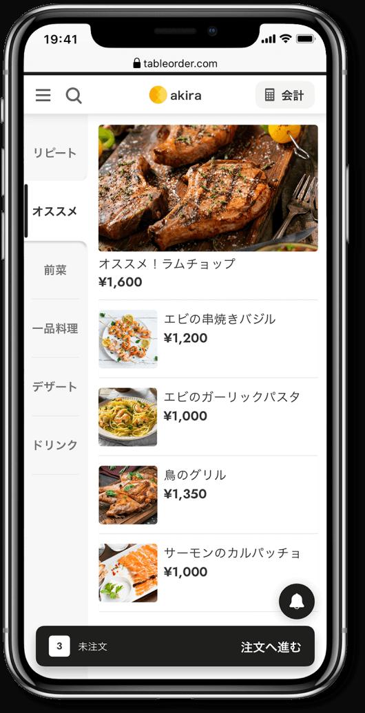 img_iPhoneX